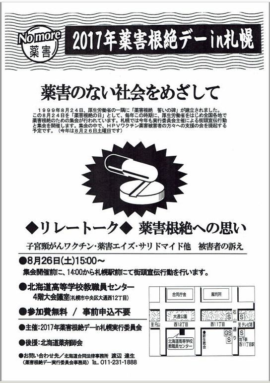170731薬害肝炎デー.jpg